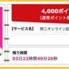 【ハピタス】岡三オンライン証券 口座開設&入金だけで4,000pt(4,000円)! 取引不要!