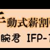 手動式薪割り機 剛腕君 IFP-10t