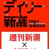 ★343鐘目『NHKドキュメンタリー番組「安室奈美恵 告白」を酷評した、デイリー新潮なんて大嫌いでしょうの巻』【エムPのイケてる大人計画】