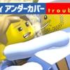 レゴシティアンダーカバー  trouble03~05 投稿!