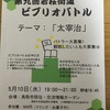 第九回若桜街道ビブリオバトルのテーマは「太宰治」