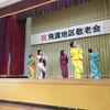 地域の敬老会の余興で、踊りを披露!