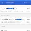 東京でもGoogleマップからUberBLACKの配車が可能に!