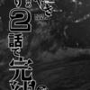 いぬやしき最新話84話のネタバレあらすじ。1巻〜9巻を無料で読む方法!