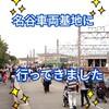 鉄道イベント神戸市営地下鉄名谷車両基地に行ってきた【神戸市営地下鉄名谷2018】
