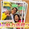 「王様のブランチ」で藤森慎吾さん・ガンバレルーヤが行った香港のロケ地・スポット一挙ご紹介!