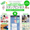 1日で3万円稼げるラインスタンプビジネスが最高のゴミだった!
