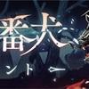 【シノアリス】『地獄ノ番犬』攻略情報