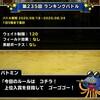 level.1850【ウェイト120】第235回闘技場ランキングバトル初日・ギロチンキャプテン初陣!!