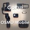 【ブレない動画】GoProと電動スタビライザーOSMO Mobileを使って撮影する【ジンバルの使い方】