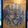 【★☆】聖なるもの、俗なるもの メッケネムとドイツ初期銅版画(国立西洋美術館)