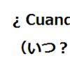 スペイン語で『いつ?』は、『 ¿ Cuando ? 』