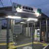 南武線-2:小田栄駅
