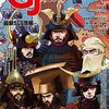 【ウォーゲーム】感想:雑誌「ゲームジャーナル No.64 特集:シン・関ヶ原」