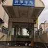 2017秋-台北旅行記⑦ 阜杭豆漿編