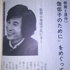 小栗康平 インタビュー(1985)・『伽倻子のために』(2)