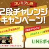 グリコ|プレミアム熟2段チャレンジキャンペーン!