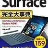 【書籍】執筆しました「今すぐ使えるかんたんPLUS+ Surface 完全大事典」9/21発売