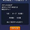 【モンスト】1日1回!オールスター感謝ガチャ(*´∀`*)【3日目】