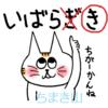 茨城弁ラインスタンプ申請しました。