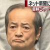 美容脱毛で大手エステサロンを恐喝未遂 「九州ジャーナル」の舛森公明(松山慎一郎)容疑者逮捕