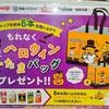 イオン限定 ハロウィンぐでたまバッグプレゼント!!