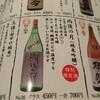 日本酒『獺祭』で乾杯だ☆