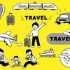 旅行なら格安でお得情報満載な楽天トラベルがおすすめ 【旅の必需品リストも掲載】