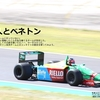 【F1】日本人とベネトン