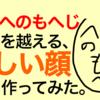 【へのへのもへじ】顔のパーツを各言語で描いて最強の「へのへのもへじ」を作ってみた話