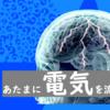【tDCS特集】あたまに電気を流すアレ_(1)