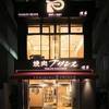 【オススメ5店】天神・西中洲・春吉(福岡)にある喫茶店が人気のお店