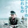 ※今は観ない方がいい映画【絶望の中に冷たく残った優しさ】映画『ヒトラーの忘れもの』