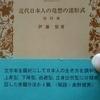 1/2「近代日本の作家の生活 - 伊藤整」岩波文庫 近代日本人の発想の諸形式 から