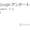 Google Play クレジットを貯める