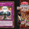 【遊戯王】新規カード《暗黒の魔再生》が判明!【COLLECTION PACK 2020】