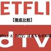 【徹底比較】人気サービス『Netflix』と『dTV』はどちらがお得?【表あり】