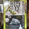 ミクロの世界 驚異の超絶技巧!明治工芸から現代アートへ 三井記念美術館