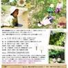 5/18 めぶきおさんぽ会のお知らせ