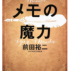 前田裕二『メモの魔力』感想、批評、書評