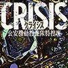 ドラマ「CRISIS」クライシス公安機動捜査隊特捜班 第3話 イケメン平成維新軍・兄弟は誰?メインゲストは期待の若手俳優3人!