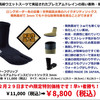 最高級ソックス残りわずか&江戸川店中古ボード値下げ、大阪店ハーバーチーター60