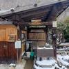 新穂高温泉の「槍の郷」おこじょ小屋