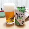 高級ビール2種