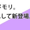コインチェックが日本円(JPY)を返金するってよ!!
