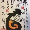 御朱印:米田太師寺/兵庫県高砂市