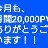 月間20,000PV達成・総アクセス数4万突破 -だがしかし、同じ失敗はしてはいけない…。