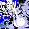 【ソード・ワールド2.0リプレイ】魔剣クラウ・ソラス【英雄志望と二つの剣3rd season 5−3】