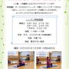 人気講師による『リラックスヨガ ~心と身体をゆるめる~』5月13日(月)よりスタート!