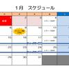 1月のスケジュール発表!!